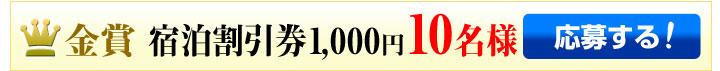 金賞:宿泊割引券1,000円