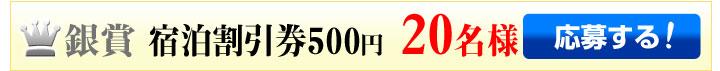 銀賞:宿泊割引券500円