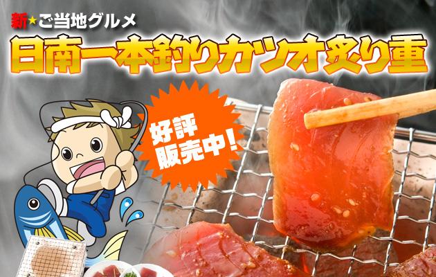 【新・ご当地グルメ】日南一本釣りカツオ炙り重特集