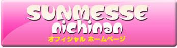 サンメッセ日南 ホームページ
