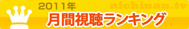 2011年 月間視聴ランキング