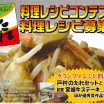 戸村のたれを使った料理レシピを募集!