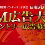 CM広告大賞 投票受付中!