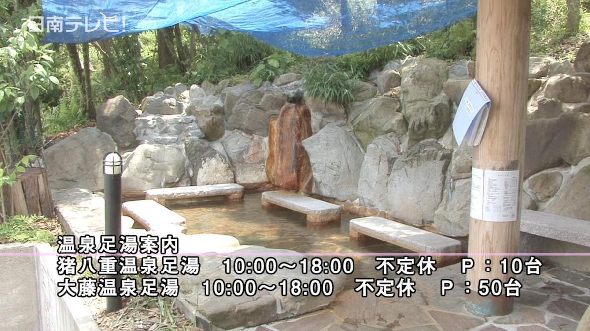 【日帰り温泉】無料で入れる日南の温泉足湯