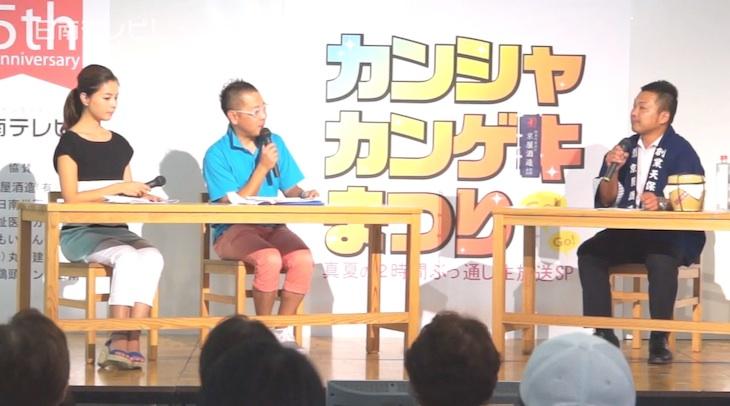 日南テレビ! 5周年 カンシャカンゲキまつり(4)