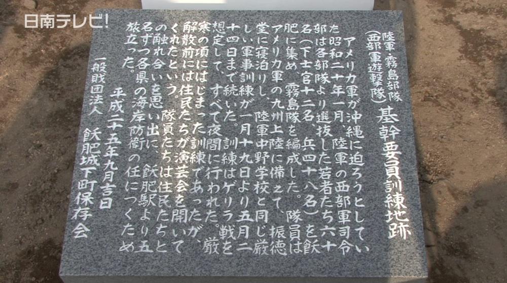 陸軍・霧島部隊訓練地記念除幕式