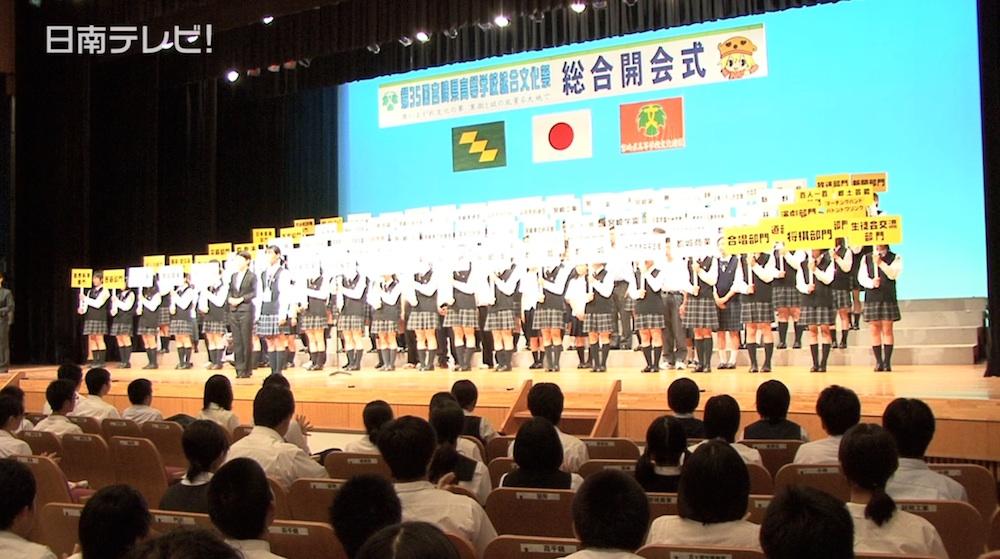 第35回宮崎県高校総合文化祭が開催