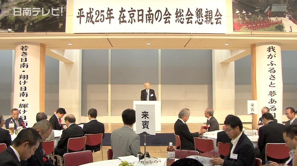 在京日南の会を開催
