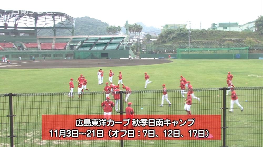 広島カープ・秋季日南キャンプ(2013)