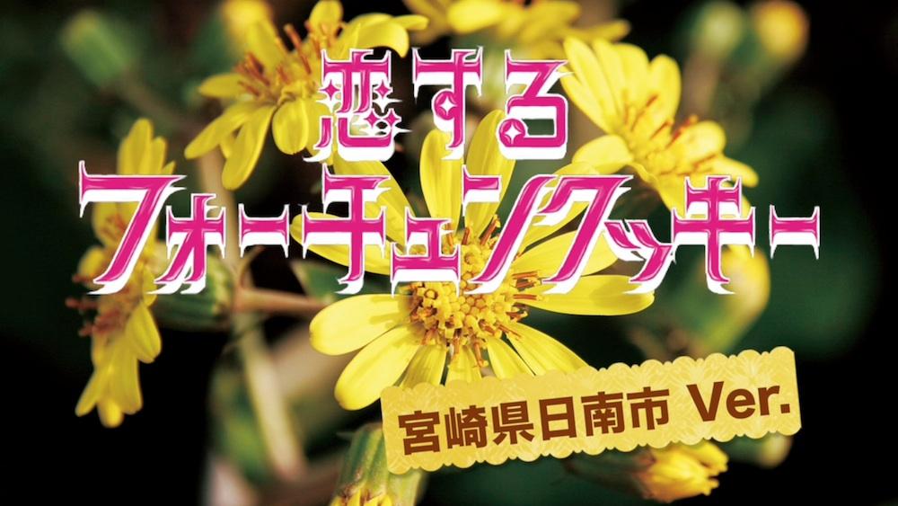 恋するフォーチュンクッキー 宮崎県日南市Ver.