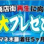 油津商店街再生! 大プレゼン会(総集編)