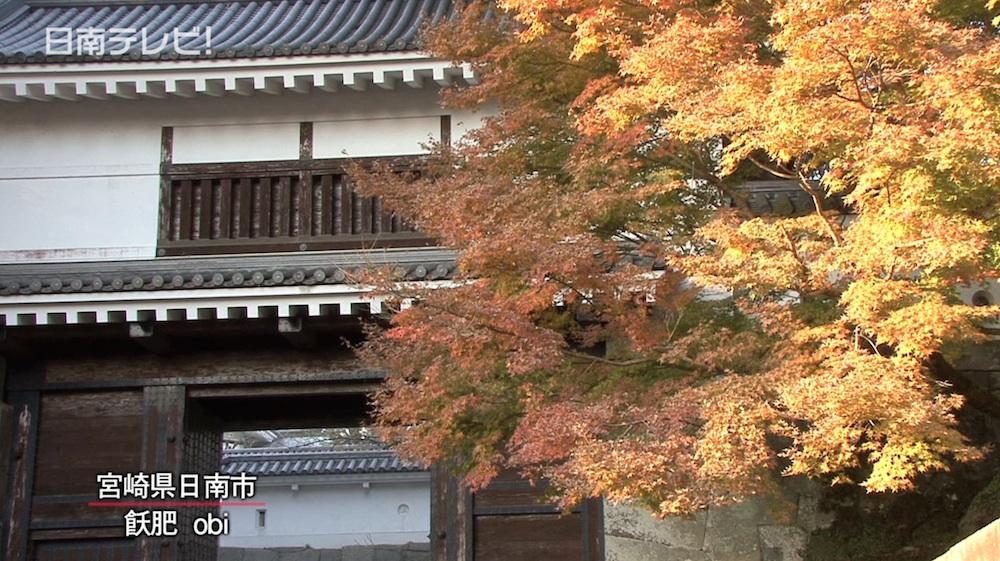 飫肥城跡の紅葉