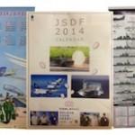 自衛隊2014年カレンダー プレゼント(終了)