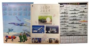 自衛隊2014年カレンダー