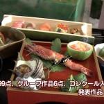 日南学園調理科 卒業作品を発表(2014)