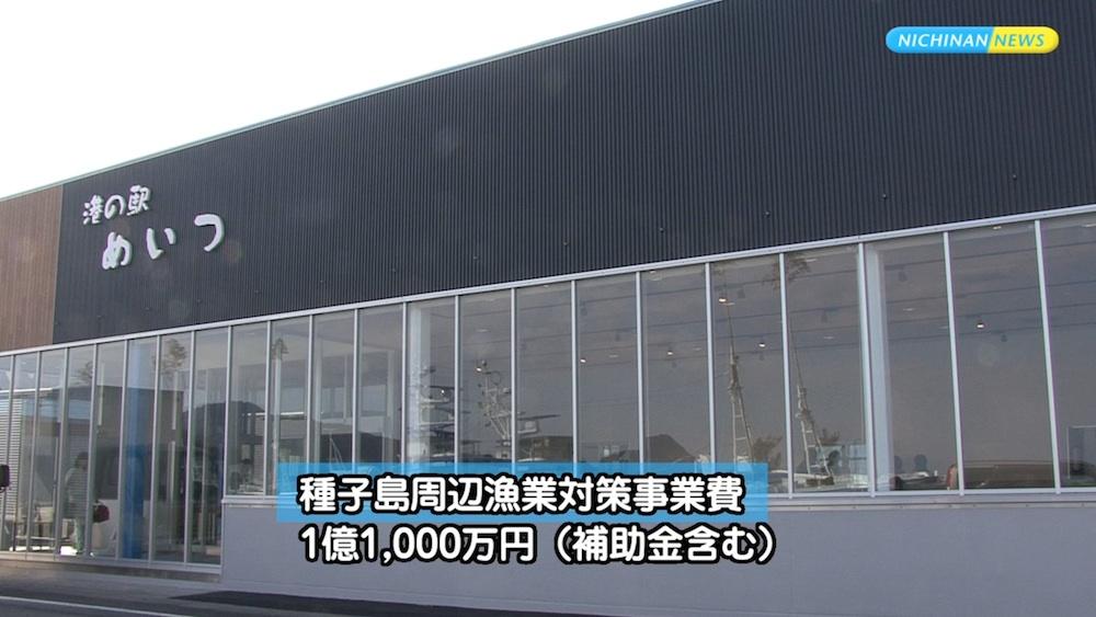 港の駅めいつ物産館が完成