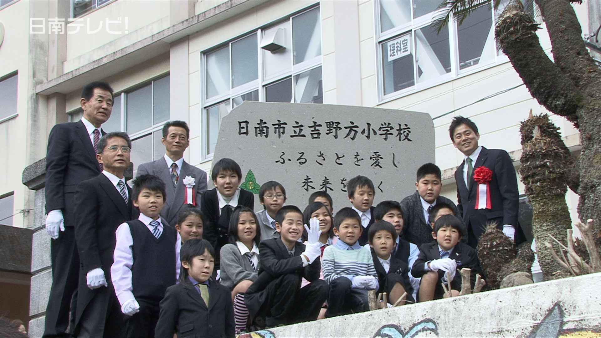 吉野方小学校が閉校