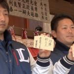 【西武】新人 豊田・岡田がオフを満喫