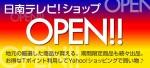日南テレビ! ショップオープン
