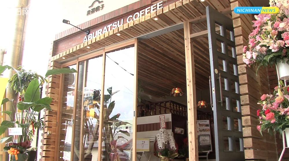 ABURATSU COFFEE