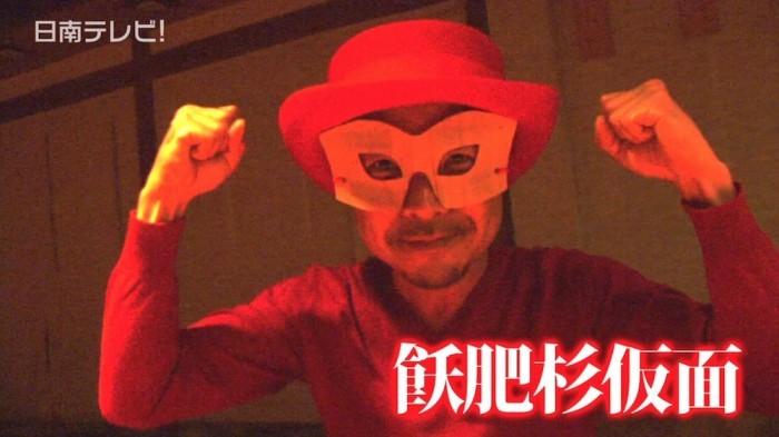 飫肥杉仮面舞踏会を調査