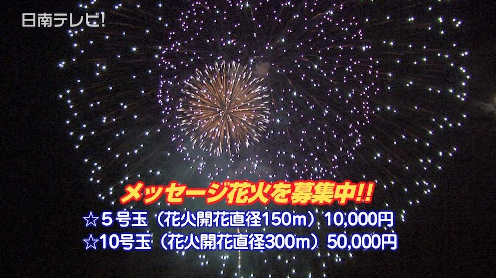 2014油津港まつり花火大会告知