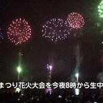 【LIVE】油津港まつり2014花火大会
