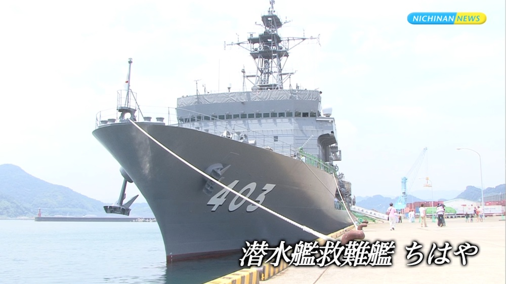 海上自衛隊の潜水艦救難艦ちはや体験航海
