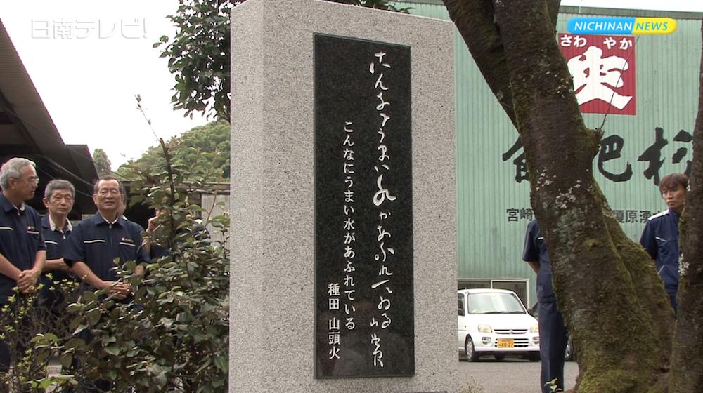 井上酒造120周年 山頭火句碑を建立