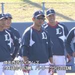 埼玉西武ライオンズ 秋季キャンプ(2014)
