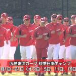 広島カープ 秋季日南キャンプを激励(2014)