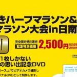 【PR】つわぶきハーフマラソン大会DVD