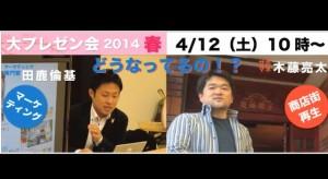 日南市と油津商店街の活性化 経過報告2014春