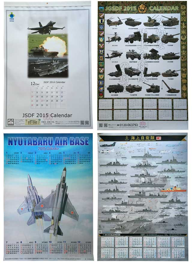 自衛隊カレンダー