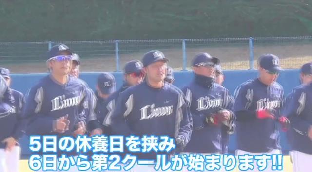 【西武】第1クールをダイジェスト