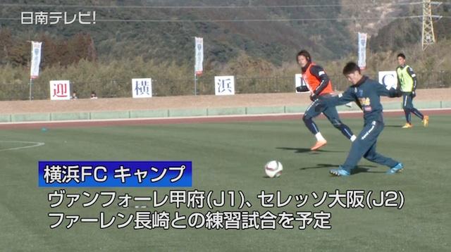 横浜FC 日南キャンプ2015