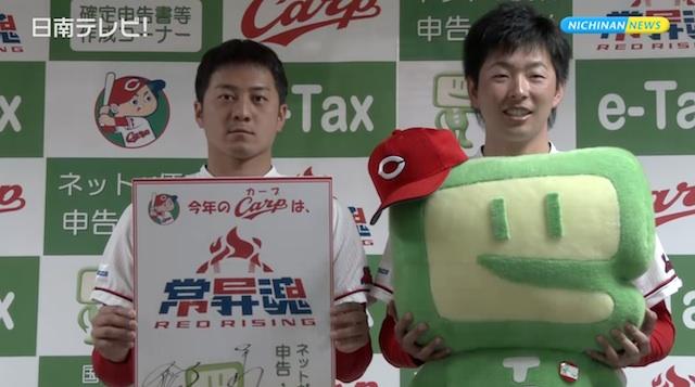 広島カープ 大瀬良・今井 e-Taxで確定申告