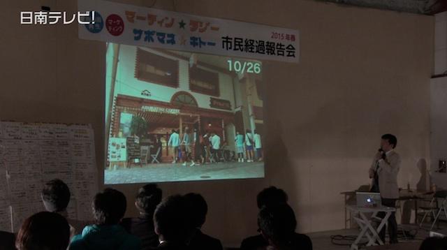 商店街再生・マーケティング報告会
