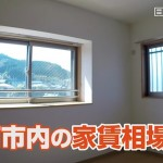 日南市の家賃事情を調査