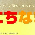 【LIVE】にちなま 〜日南市油津から生配信中〜