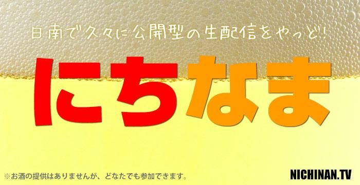 【5/9告知】生配信を油津で開催