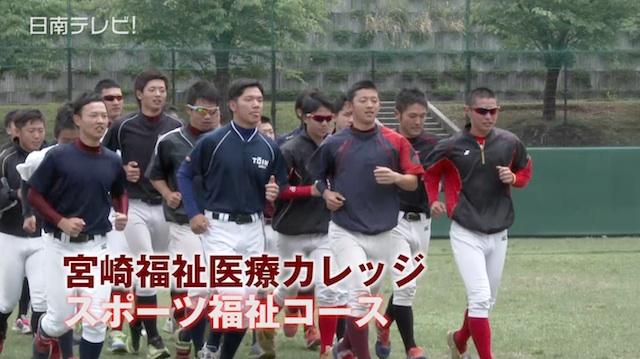 宮崎福祉医療カレッジ野球部