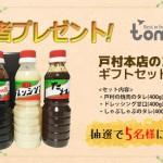戸村本店のたれセット プレゼント(終了)