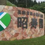南海トラフ地震津波対策 昭寿園が高台に完成