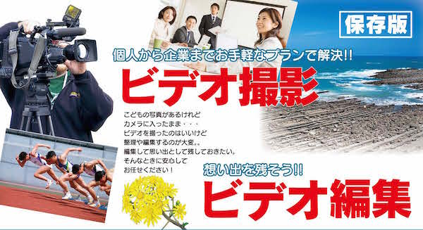 【PR】格安!映像制作