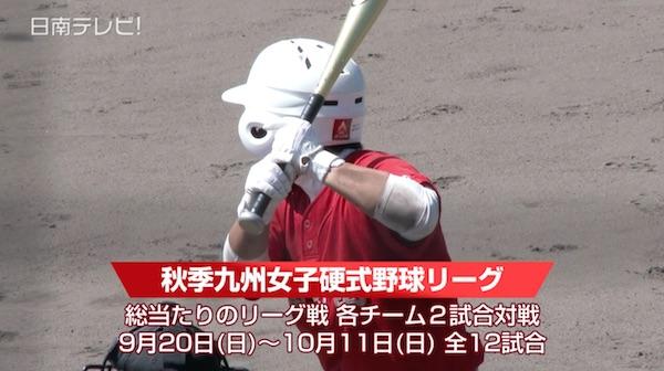 秋季九州女子硬式野球リーグ