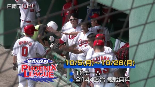 みやざきフェニックス・リーグ2015開幕
