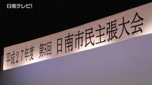 日南市民主張大会