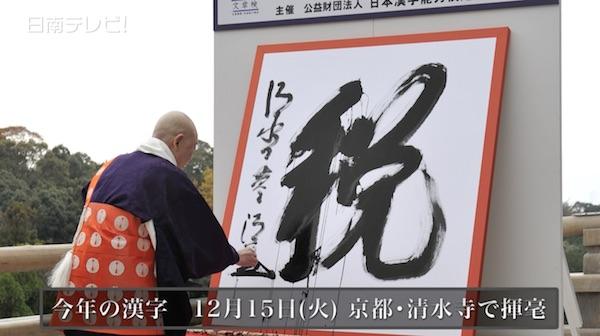 今年の漢字を予想