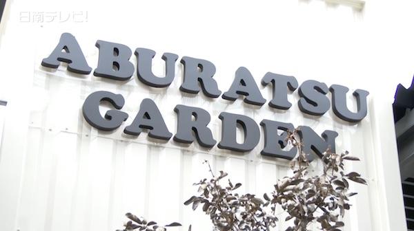 ABURATSU GARDENがオープン